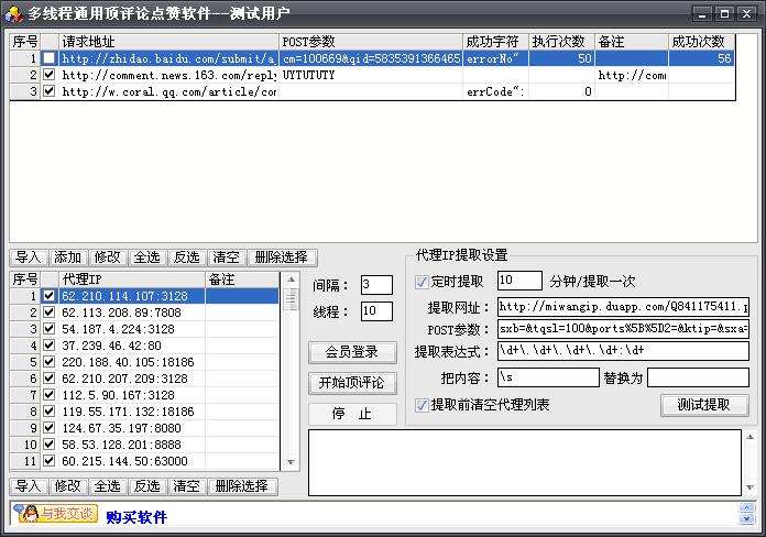 名风通用顶评论点赞顶大拇指软件 V14.1.0